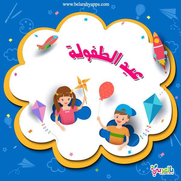 Children S Day Greeting Cards Free Children S Day Wishes بالعربي نتعلم Children S Day Wishes Happy Children S Day Children S Day Greeting Cards