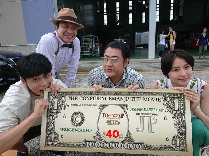 公式 コンフィデンスマンjp 本当に映画化 2019年5月17日 金 公開 Confidencemanjp さん Twitter コンフィデンスマン 映画 5月17日