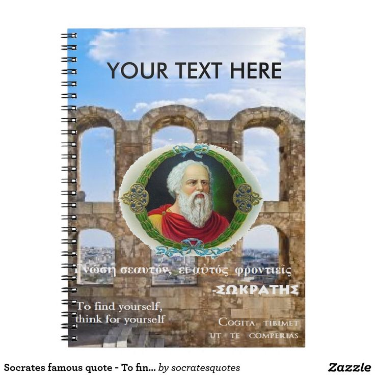 Socrates famous quote - To find yourself Notebook