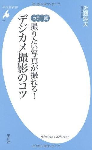カラー版 撮りたい写真が撮れる! デジカメ撮影のコツ (平凡社新書) 近藤 純夫, http://www.amazon.co.jp/dp/4582855474/ref=cm_sw_r_pi_dp_-7cGrb1PJE4YN