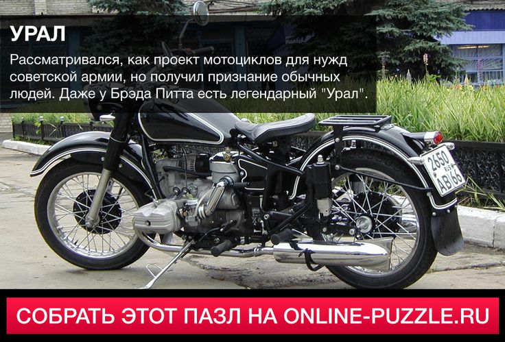 ☝  Рассматривался, как проект мотоциклов для нужд советской армии, но получил признание обычных людей. Даже у Брэда Питта есть легендарный «Урал».