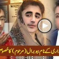Very Funny Song of Babbu Baral Dedicated to Bilawal Bhutto Zardari