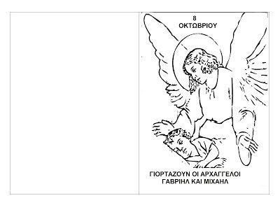 Σύναξη Αρχαγγέλων Μιχαήλ και Γαβριήλ- γιορτή της Πολεμικής μας Αεροπορίας: ζωγραφιές για εκτύπωση και κατασκευές για τα παιδιά | οικογένεια: μια γωνιά του Παραδείσου