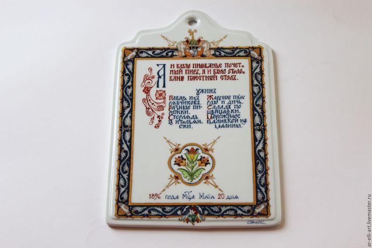 """Купить Фарфоровая сырная доска """"Королевское меню"""" - комбинированный, фарфор, фарфоровый подарок"""