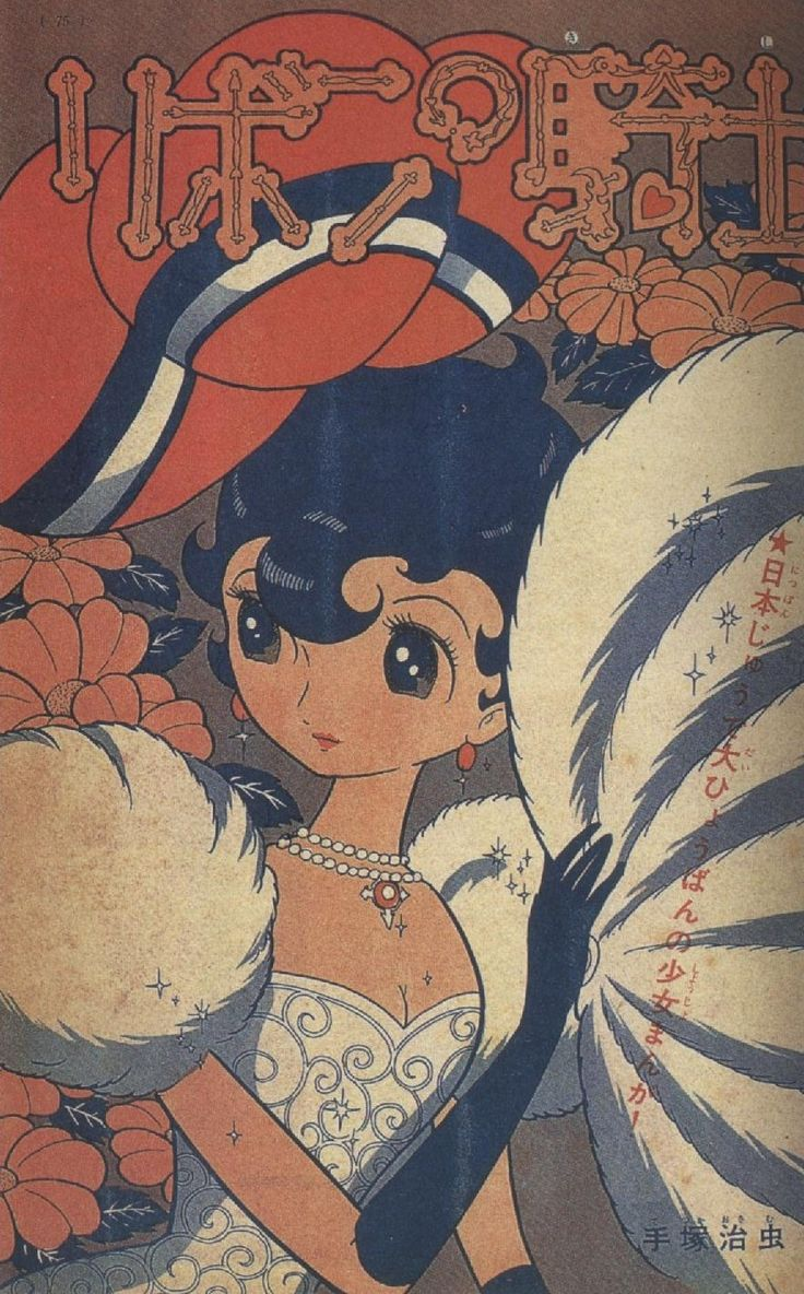 Ribbon no kishi by Tezuka Osamu - one of the very first animes I've ever watched <3