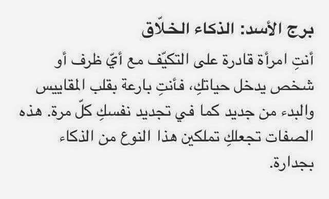 برج الاسد Quotes Feelings Arabic Quotes