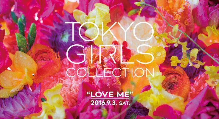 第23回 東京ガールズコレクション 2016 AUTUMN/WINTER TGC '16 A/W