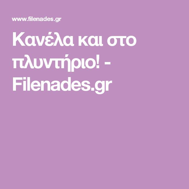 Κανέλα και στο πλυντήριο! - Filenades.gr
