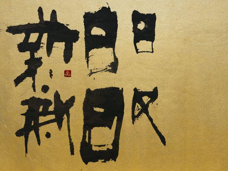 日日新 又日新 禅語 禅書 書道作品 zen zenwords calligraphy
