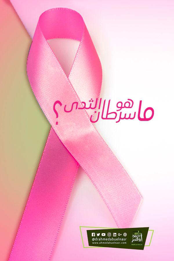 أهم علامات واسباب واعراض سرطان الثدي بالصور الحقيقية الدكتور احمد ابو النصر Scraper Spatula Spatula Scraper