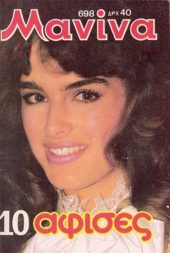 Brooke Shields covers Manina Magazine ( Greece ) 5 November 1985 No: 698