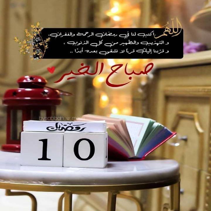10 رمضان يا مجيب المكسور يا جميل الستر يا حسن التجاور اسالك برحمتم التي وسعت كل شيء وباسمك الذي لا يعزب عنع شيء ان ترفع عن Light Box Decor Clock