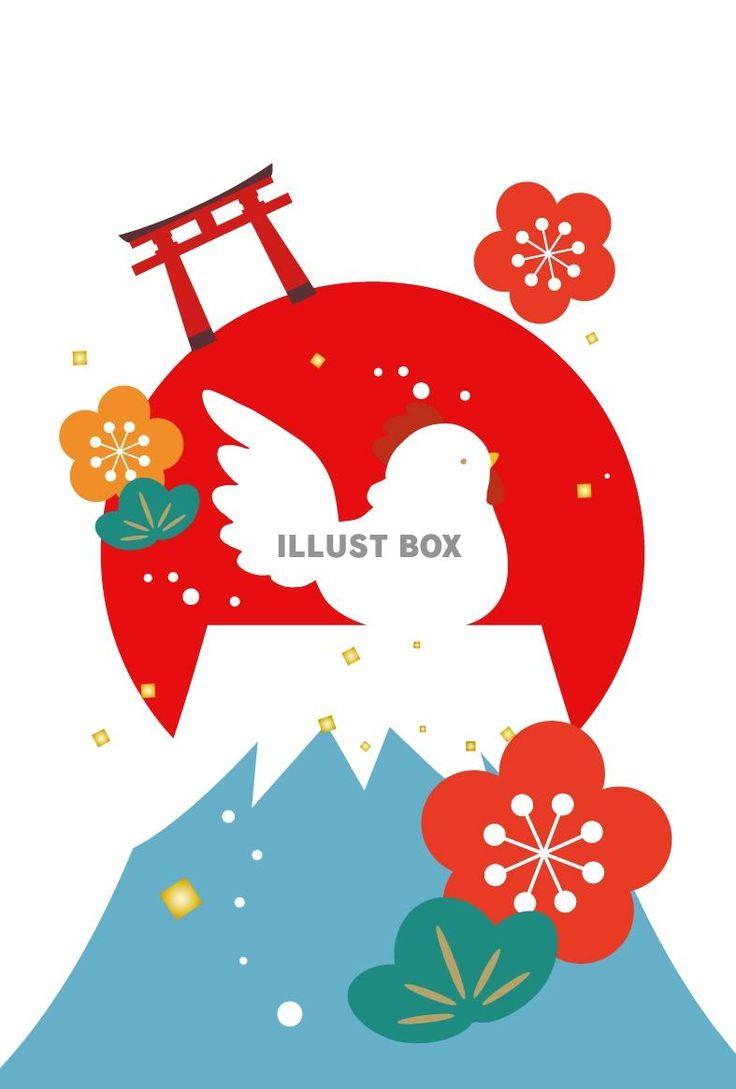 【2017年】酉年年賀状素材・にわとりと富士山のイラスト