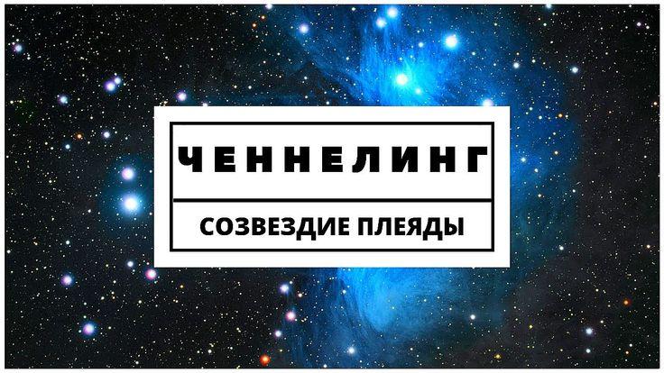 Созвездие Плеяды - Планета 11 измерение (ЧЕННЕЛИНГ)