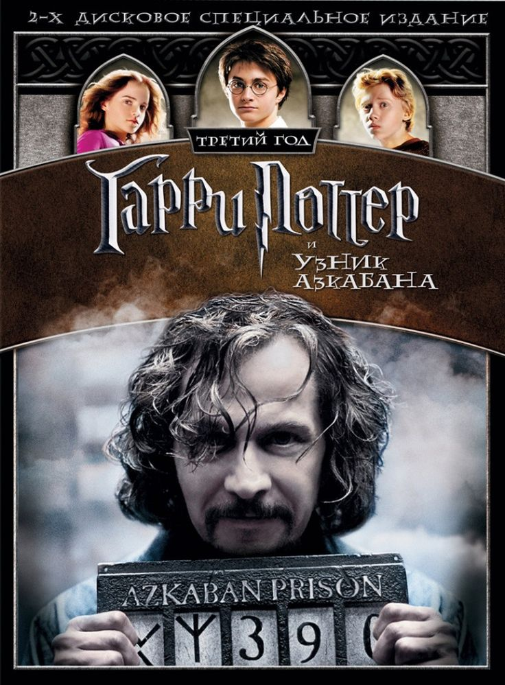 Гарри Поттер и узник Азкабана (Harry Potter and the Prisoner of Azkaban)