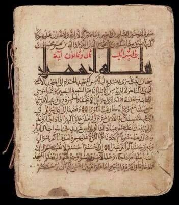 Holy Quran Manuscript from the 13th century