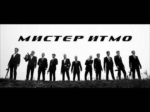 Mister ITMO 2013