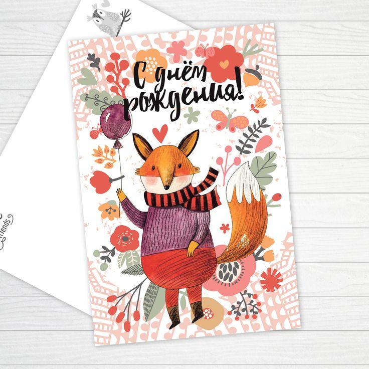 """Замечательная открыткадетской художницы Юлии Григорьевой напоминает взрослым о детстве, а детям дает повод пофантазировать. Смешная лиса с воздушным шариком в окружении цветов с надписью """"С днем рождения"""".  Размер 10х15 см, печать на картоне 330 гр"""