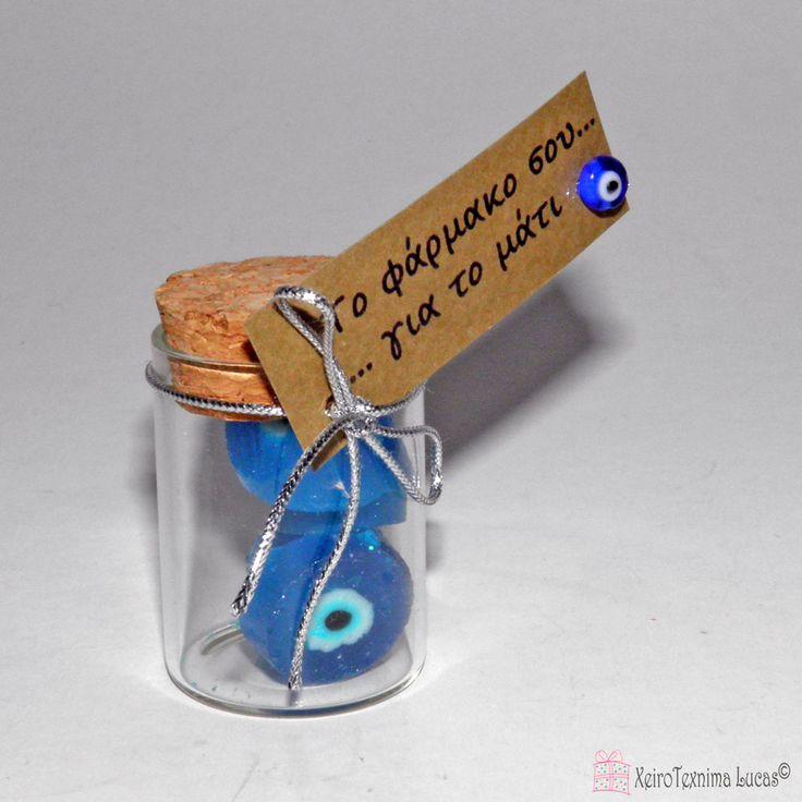 """Γούρι Μικρό φυαλίδιο με φελλό και χειροποίητες καραμέλες μάτι, με γεύση δυόσμο. """"Το φάρμακό σου για το μάτι. Ελληνικό προϊόν κατασκευασμένο στο κατάστημα Lucas ιδανικό για σουβενίρ. Small glass jar with sugar evil eyes mint taste. Beautiful, tasty and symbolic gift """"Your evil eye's medicine"""" Handmade greek souvenir."""