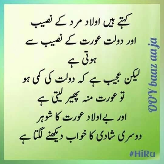 Fathers Day Quotes From Daughter In Urdu: The 216 Best Achi Batien Images On Pinterest