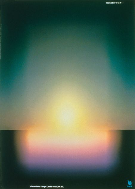 """""""International Design Center Nagoya"""" designed by Mitsuo Katsui 1997, printed offset lithography."""