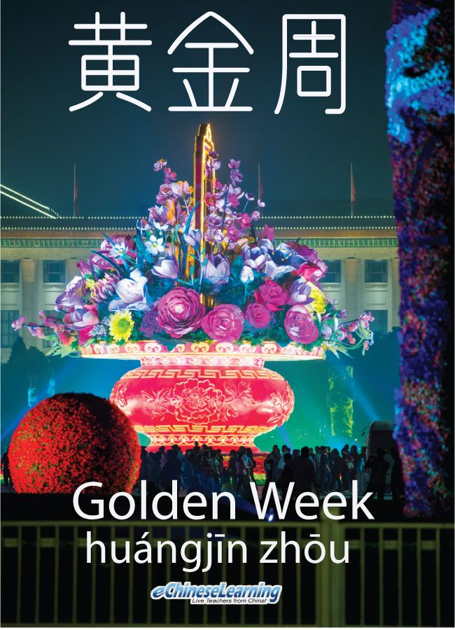 """Chinese National Day - China National Day Happy National Day from China! Learn all about what """"Golden Week"""" represents here. CLICK NOW!"""
