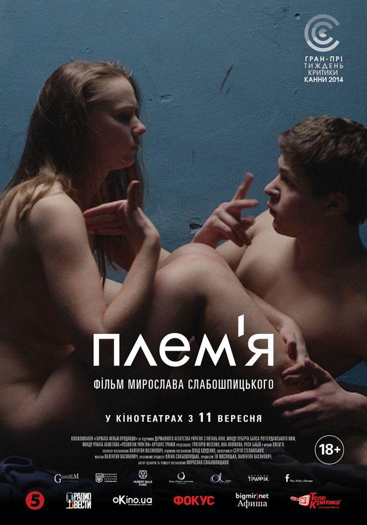 Племя сан размножение секс смотреть онлайн на русском языке фото 90-731