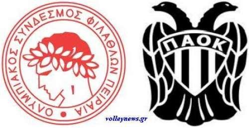 Ολυμπιακός - ΠΑΟΚ 3-2