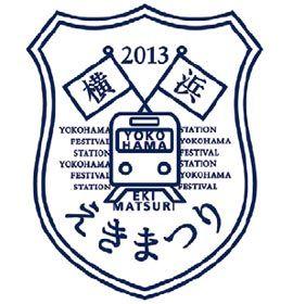 yokohama train festival logomark