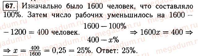 Ответ 67 - Алгебра 7 класс Макарычев
