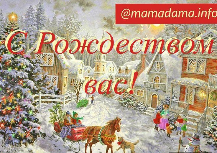 Пусть в этот день для каждого из нас зажжется #звезда добра и волшебства  Счастливого святого Рождества. #мы все такие разные но мы любим уважаем и поддерживаем друг друг друга! #Пусть  теплый свет в душе не угасает Пусть счастьем и богатством полон Любви здоровья мира! С Рождеством! #usa #israel #russia #чехия #worldwide #нашажизнь #russiangirl #рождество #нашимамы #россия