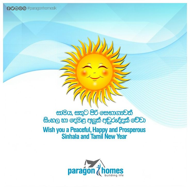 Wish you a Peaceful, Happy and Prosperous Sinhala and