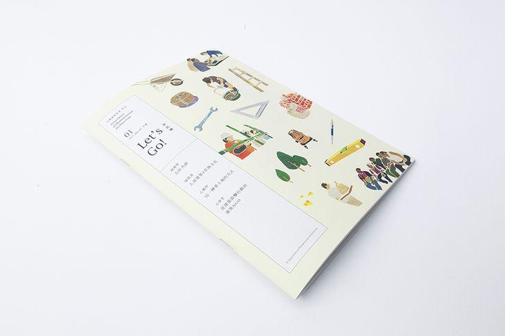 台灣義築協會季刊 Let's Go! 來此構-創刊號 編輯暨平面設計|2015