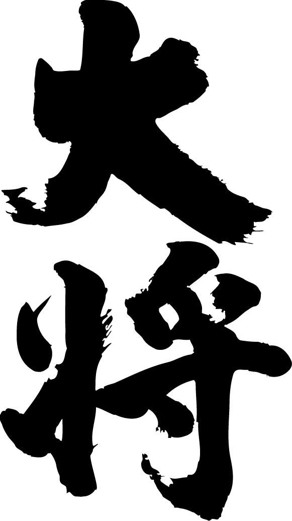 オリジナルTシャツ2枚以上買うと送料無料!!人気の筆文字Tシャツ。【大将(縦書)】書道家が書く漢字Tシャツ おもしろTシャツ 本物の筆文字を使用したオリジナルプリントTシャツ書道家が書いた文字を和柄漢字Tシャツにしました☆今ならオリジナルTシャツ2枚以上で【送料無料】☆ 名入れ プレゼント 【楽ギフ_名入れ】 pt1 ..