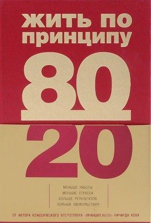 Жить по принципу 80/20 скачать бесплатно