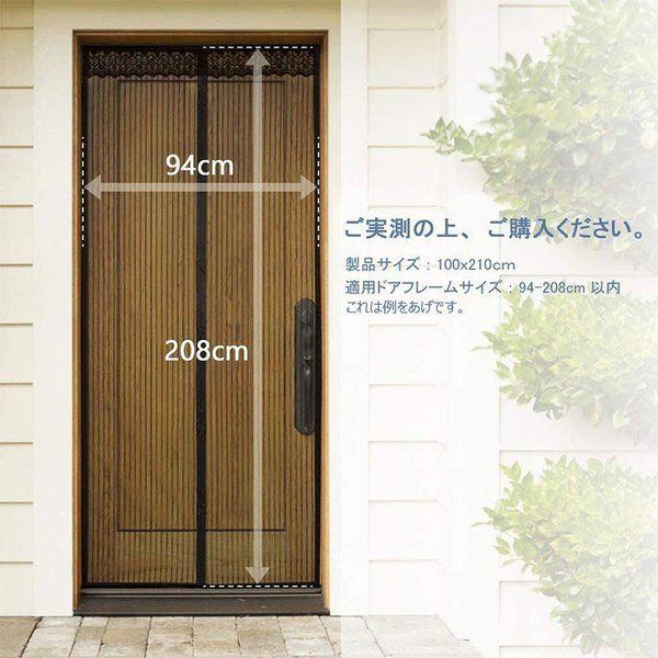網戸 張り替え 取り付け ドア用 簡易網戸カーテン ベランダ 窓枠