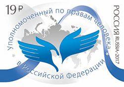 Почтовая марка «Институт Уполномоченного по правам человека в России»