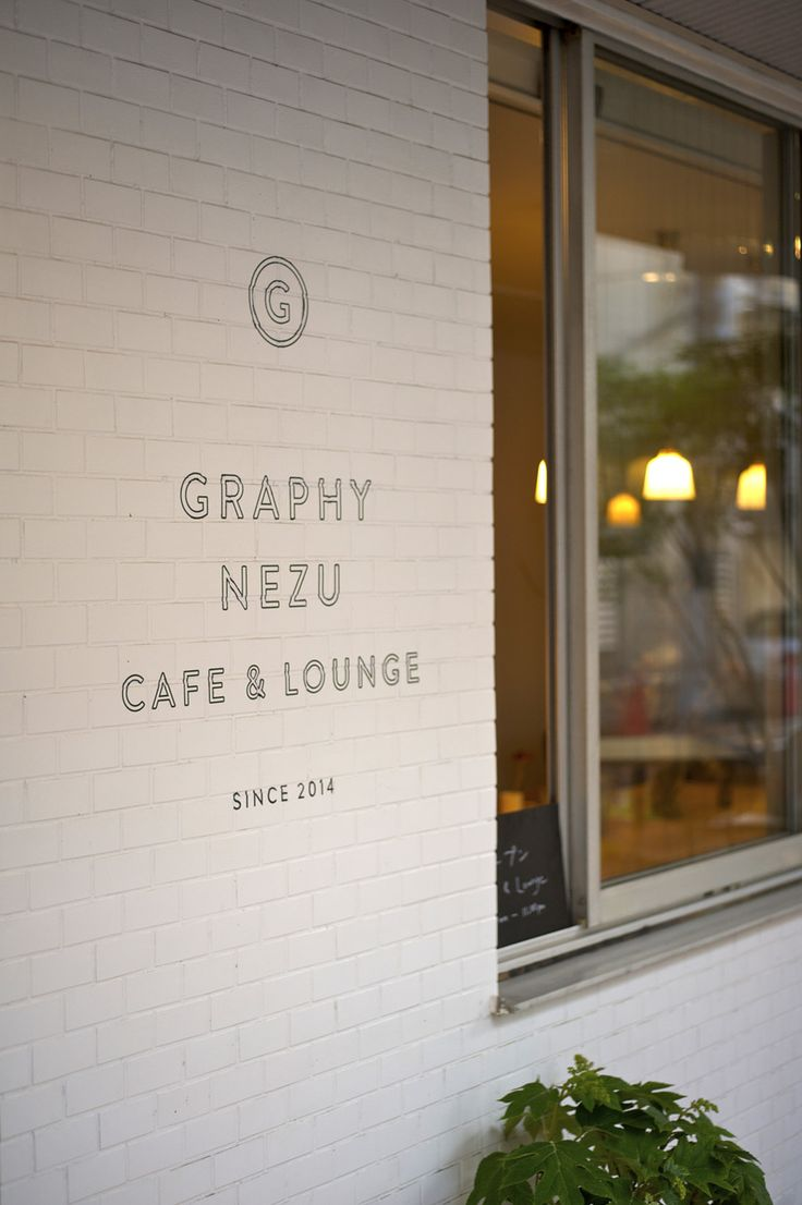 GRAPHY NEZU cafe & lounge : brand design (Logo, sign, graphic, package, stationaly) & food produce (recipe and styling) credits : creative direction: artless Inc. art direction & logo design : shun kawakami, artless design: nao nozawa, artless food produce, recipe & styling: miho yokozuka interior design: graf client : Global Agents Co.,Ltd,