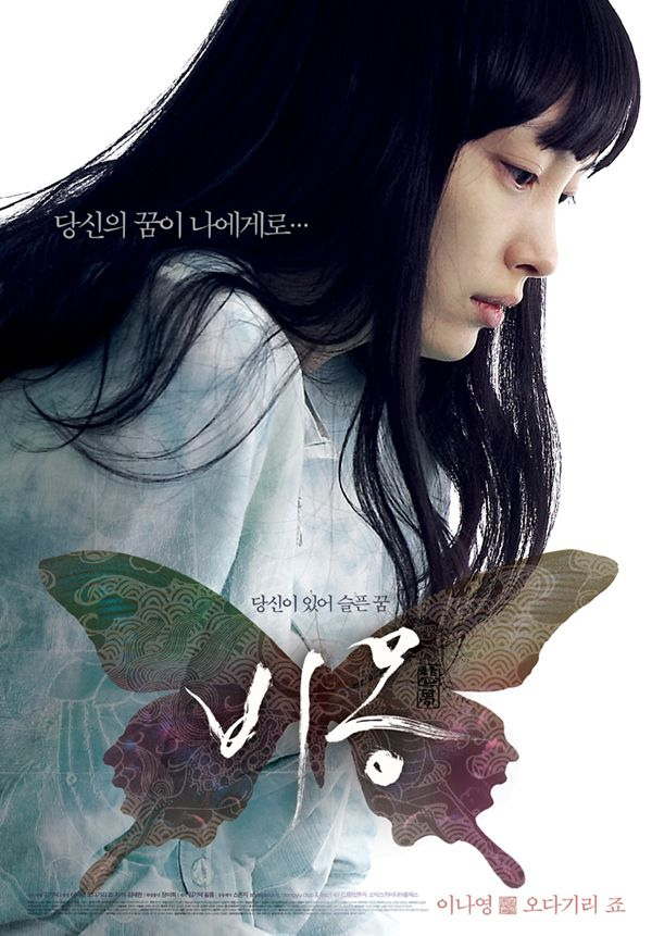 Dream / Kim Ki-Duk