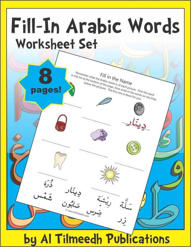 233 best Arabic Teaching images on Pinterest | Arabic language ...