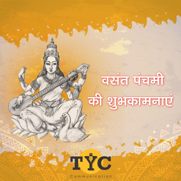 Wishing you & your family a Happy #VasantPanchami. May Goddess Saraswati shower you with intelligence and wisdom!