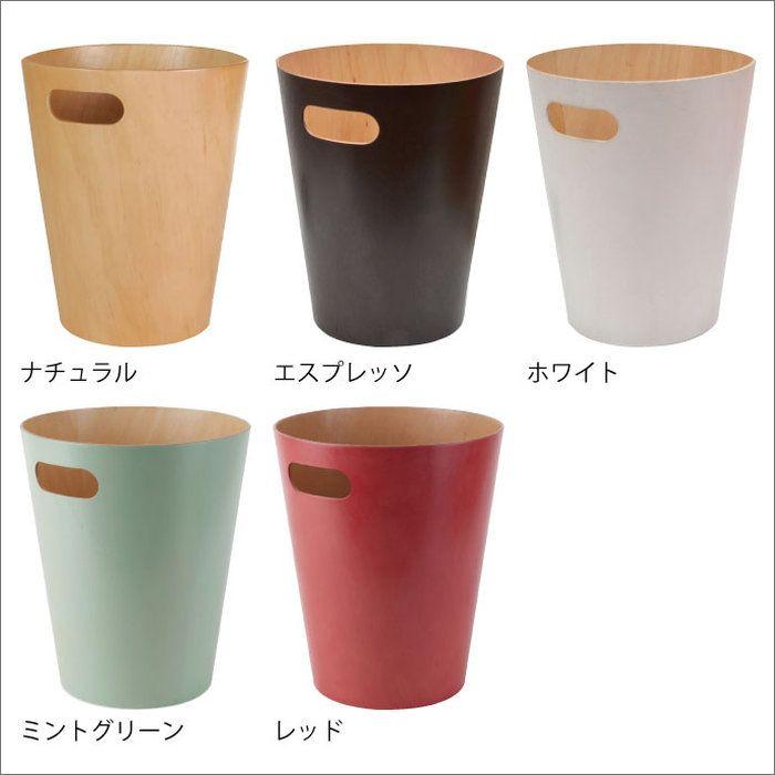 umbra/アンブラ/ゴミ箱/ごみ箱/ダストボックス                              …