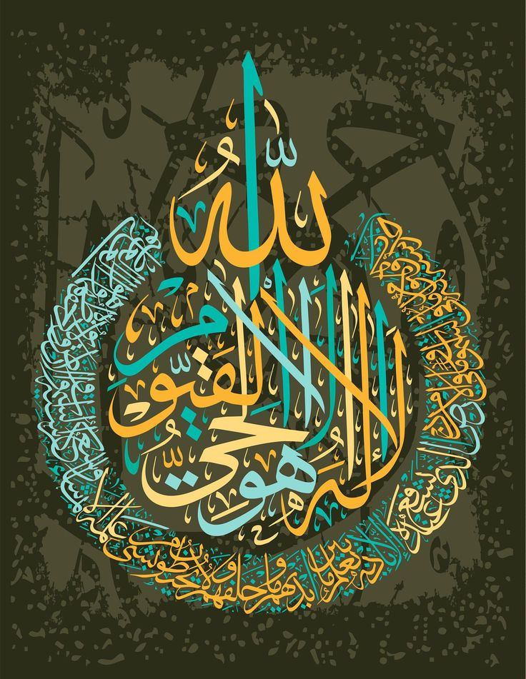 Arabic calligraphy 255 ayah Sura Al Bakara AlKursi Etsy