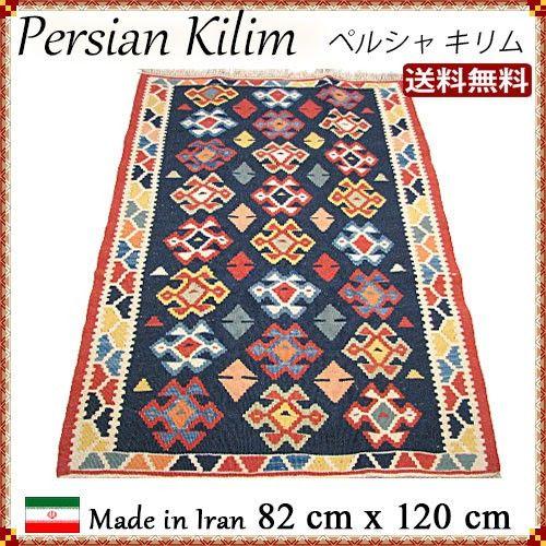 ペルシャキリム 本場イラン直輸入ならではの「上質キリム」をお求めやすい価格でお届けします!イランの遊牧民族による手織りキリムは、幾何学模様や色合いが特徴です。織られたモチーフには様々な願いがこめられているのも人気の一つです。ウール100%、天然の草木染めで安心!ナチュラル!かわいい!おしゃれなキリム。 玄関マット、部屋のドアマット、ホットカーペットのカバー、テーブルマット、タペストリー、ソファーやテーブルに掛けて・・・。プレゼントにもぴったりです。