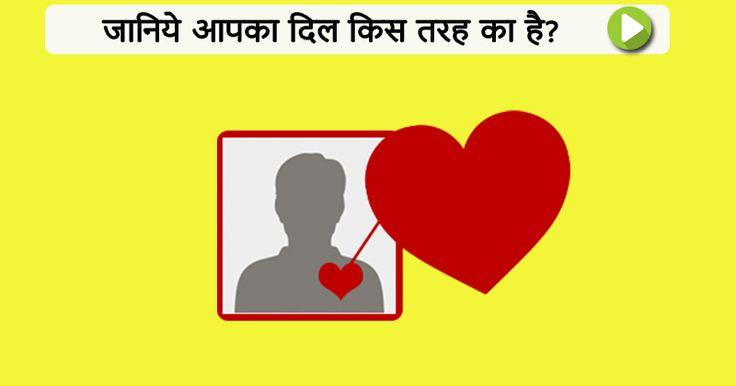 Find Out जानिये आपका दिल किस तरह का है?