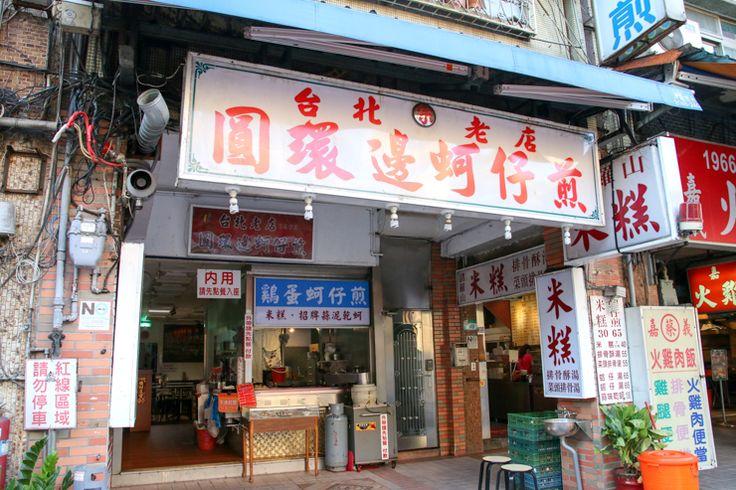 牡蠣好きなら当たり前。台湾の絶品牡蠣オムレツ「蚵仔煎(オアジェン)」を味わえるお店「圓環邊蚵仔煎(ユエンファンビエンオアジェン)」 | GOTRIP! 明日、旅に行きたくなるメディア