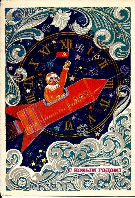 Happy New Year - Astronaut - Soviet Vintage Postcard unused 1974 by LucyMarket on Etsy