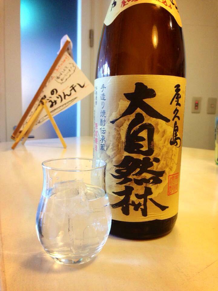 屋久島の芋焼酎。屋久の島 大自然林 by 本坊酒造さん。 おいしい