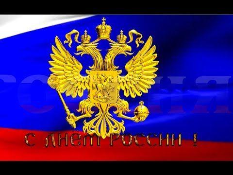 День России, поздравление с днём России, с праздником друзья