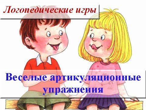 Артикуляционная гимнастика для дошкольников. Артикуляционные упражнения ...